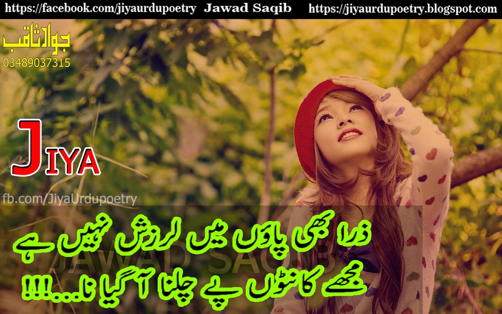 Urdu Pictures shayari