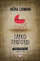 http://www.culture21century.gr/2017/06/glyko-tragoydi-ths-leila-slimani-book-review.html