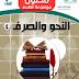 حل كتاب النحو 4 المستوى السادس ثالث ثانوي ف2 الفصل الثاني