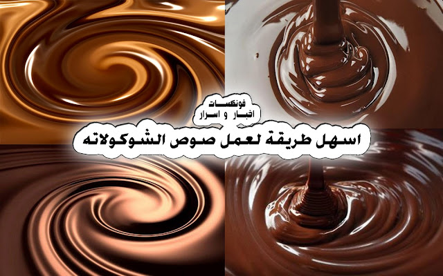 The easiest way to make chocolate sauce