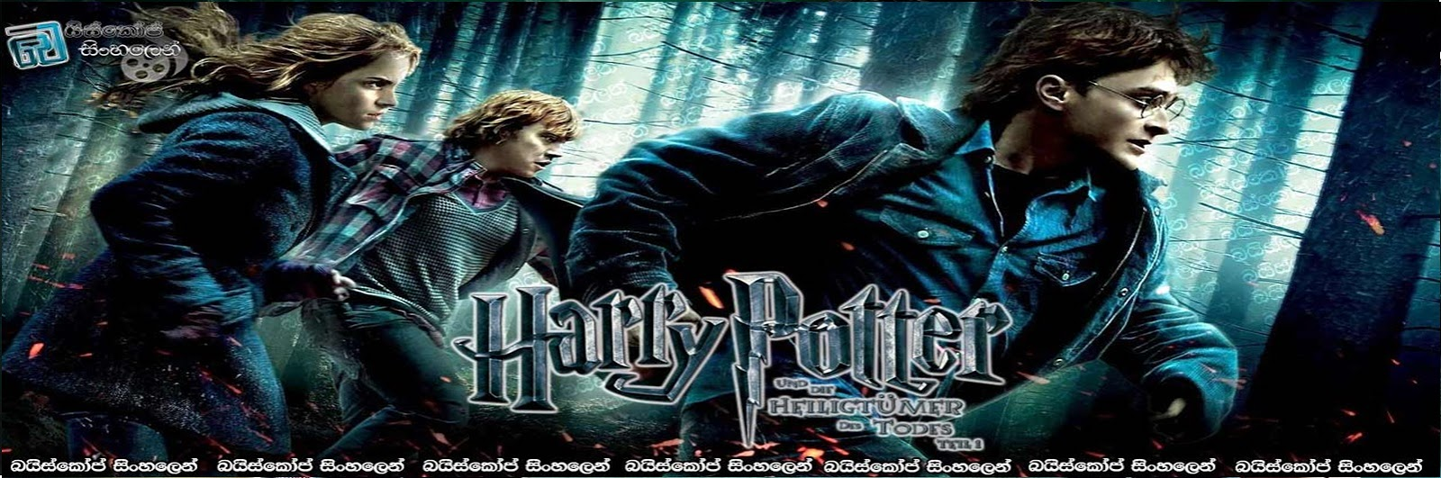 Harry Potter and the Deathly Hallows: Part 1 2010 Full Movie English 720p – 480p ORG BRRip 500MB - 1GB ESubs Free Download