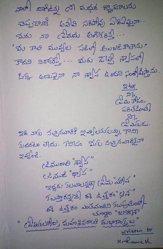 TELUGU WEB WORLD: A LOVE LETTER IN TELUGU