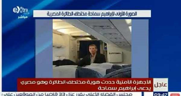زوجة مختطف الطائرة المصرية إبراهيم سماحة تفجر مفاجأة كبرى و تغير مسار التحقيقات