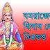 যমরাজের হিসাব লেখক চিত্রগুপ্ত