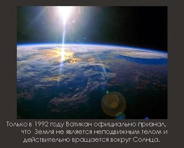 Ватикан признал, что Земля вращается вокруг Солнца
