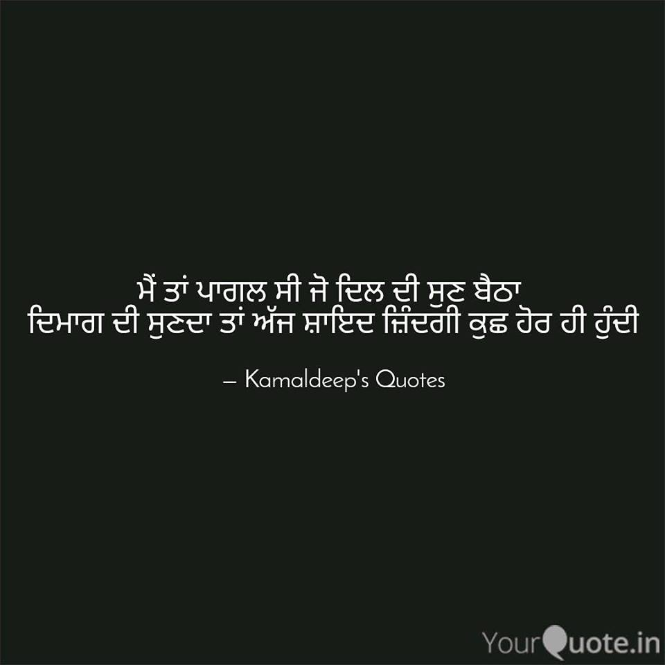 Main To Pagal Tha Kamaldeeps Quotes Hindi Love Shayari Hindi