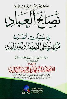 Antara Abu Bakar dan Umar