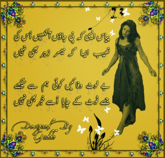 IT Masti: Urdu Poetry Wallpapers