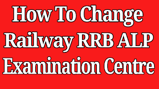 How To Change Railway RRB ALP Exam City Center In Hindi