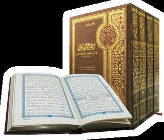 Asy Syuara Ayat 219 dan Jauhnya Muhammad Saw dari Syirik