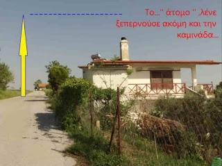 Το Μυστηριώδες Περιστατικό της Χρυσόπετρας στο Κιλκίς (video)