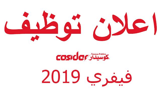 رسميا كوسيدار تفتح باب التوظيف في جميع الولايات 2019
