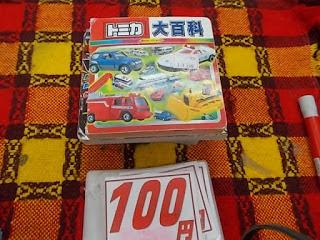 トミカ大百科 100円