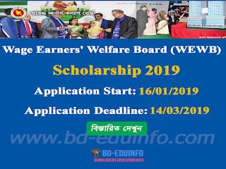 Wage Earners' Welfare Board Scholarship 2019