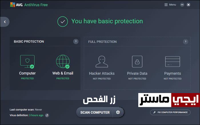 تحميل افضل برامج الحماية من الفيروسات