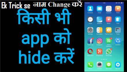 best launcher to hide apps, how to hide apps in lenovo, best app to hide apps,hide app download, how to change app name