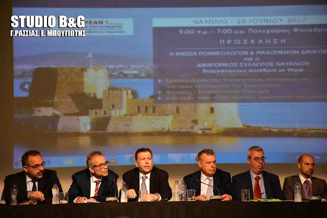 Σημαντικά θέματα απασχολούν το 3ο της Συνέδριο της «Ένωσης Ποινικολόγων και Μαχόμενων Δικηγόρων» που ξεκίνησε στο Ναύπλιο