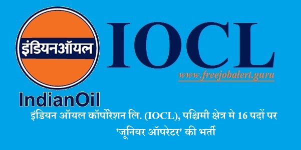 Indian Oil Corporation Limited, IOCL, Southern Region, Junior Operator, 12th, IOCL Recruitment, Latest Jobs, iocl logo