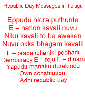 Republic-Day-Messages-in-Telugu