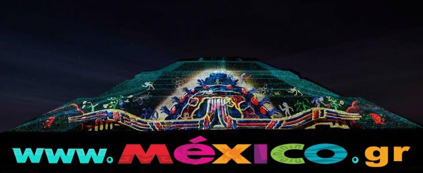 Somos mexico as es el espect culo de luz y sonido en for Espectaculo de luz y sonido en teotihuacan