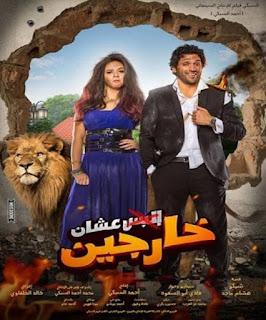 فيلم البس عشان خارجين اون لاين بجودة عالية HD