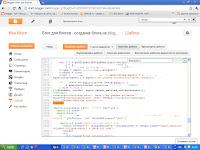 Подробное описание как вставить код в шаблон блога blogspot