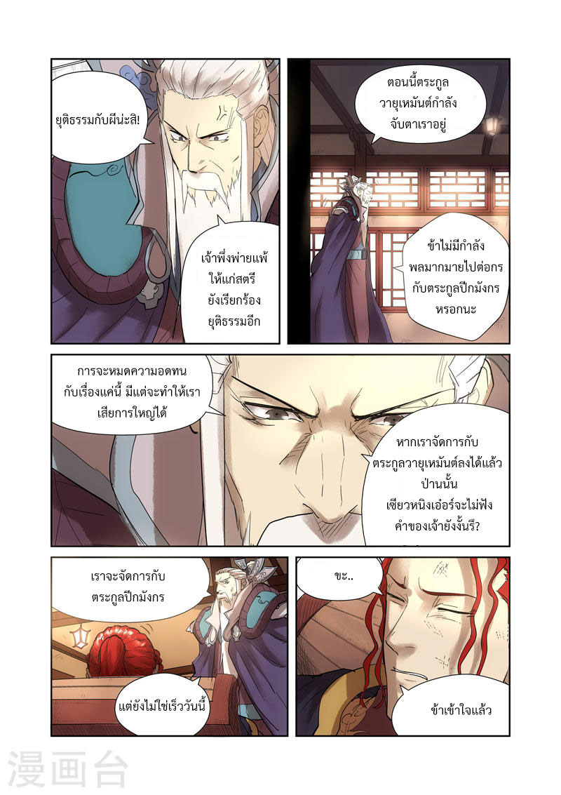Tales of Demons and Gods ตอนที่ 197 TH แปลไทย