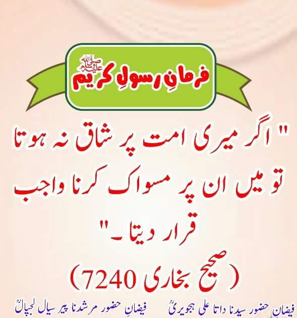 Miswak Hadith
