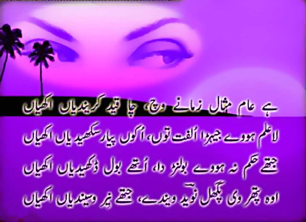 Sad Love Story Poem In Urdu