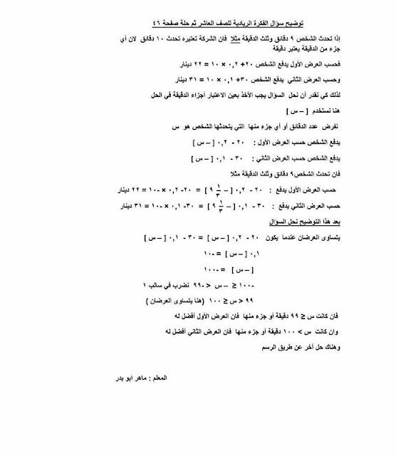 حل كتاب العربي للصف السابع بالكويت