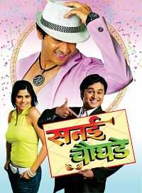 Sanai Choughade 2008 Marathi Full Movie Download 300MB WebHD