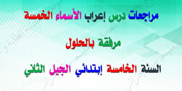 مراجعات درس إعراب الأسماء الخمسة للسنة الخامسة إبتدائي