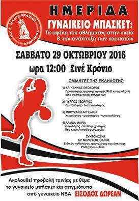 Ημερίδα για το γυναικείο μπάσκετ σήμερα στις Σέρρες