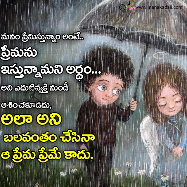 Telugu Lovely Quotes: Best Love Value Quotes In Telugu-whats App Dp Love Quotes