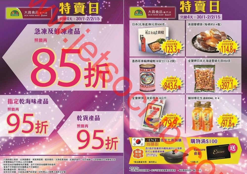 大昌食品:指定專門店 特賣日(30/1-2/2) ( Jetso Club 著數俱樂部 )