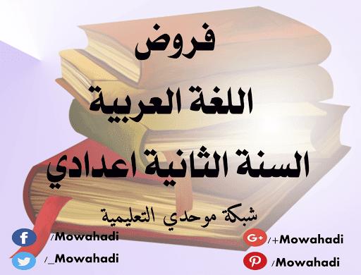فروض اللغة العربية للسنة الثانية اعدادي