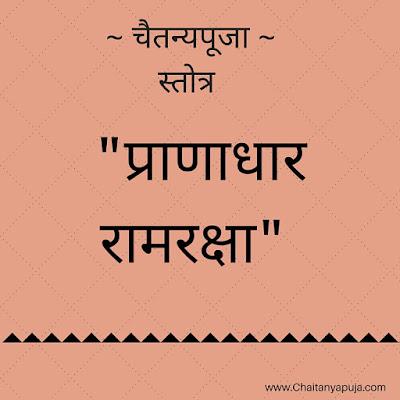Image: स्तोत्र प्राणाधार रामरक्षा