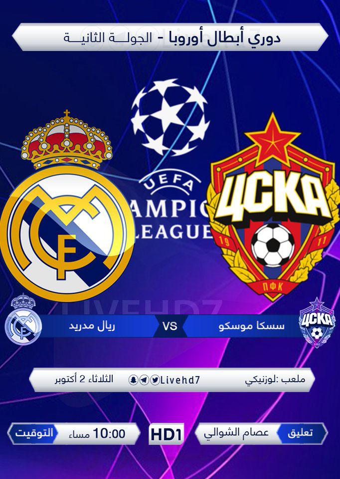 مشاهدة مباراة ريال مدريد وسسكا موسكو بث مباشر 2-10-2018 دوري أبطال أوروبا