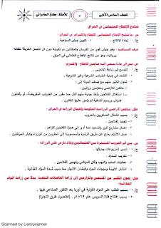ملزمة التاريخ للصف السادس الأدبي للأستاذ صادق السامرائي 2016 / 2017