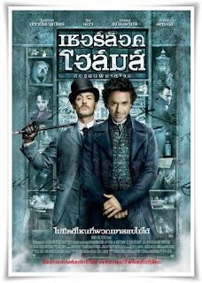Sherlock Holmes (2009) ดับแผนพิฆาตโลก