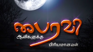 Bhairavi - Episode 234 (04/09/2016) | Sun TV Serial
