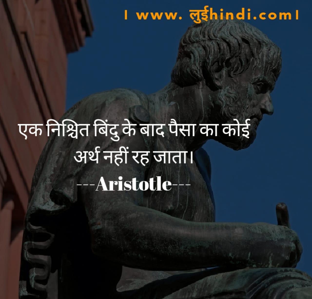 Aristotle quotes in hindi -www.luiehindi.com