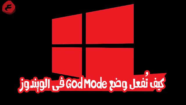 في الويندوزGod mode كيف تُفعل وضع