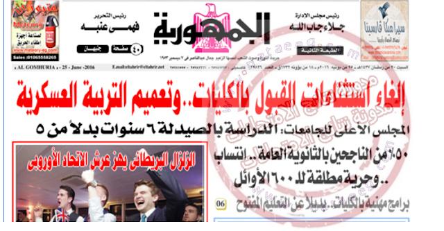 الغاء استثناءات القبول بالكليات وتعميم التربيه العسكريه والدراسه بالصيدله 6 سنوات
