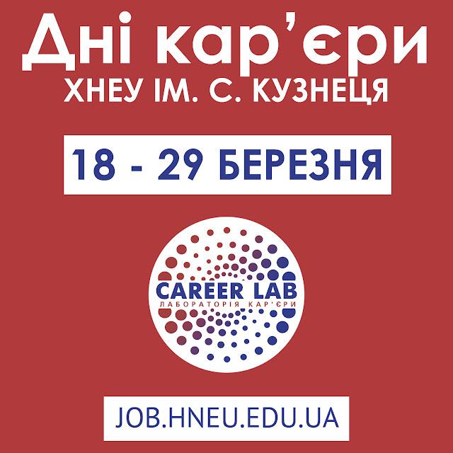 """Запрошуємо на """"Дні кар'єри"""" у ХНЕУ ім. С. Кузнеця"""