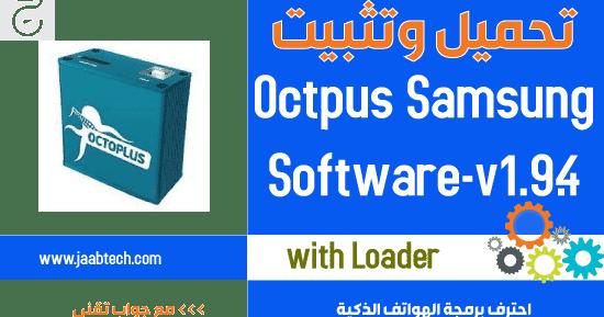 تحميل برنامج octopus ios