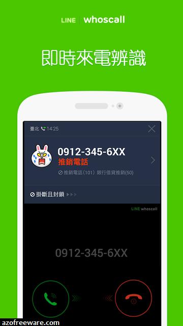 LINE whoscall 2015.04.19 - 免費手機來電過濾封鎖及辨識軟體 [Android/iOS] - 免費軟體下載