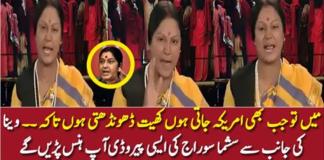 Sushma Souraj Parody By Veena Malik