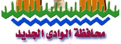محافظة الوادى الجديد - ظهرت الان نتيجة الشهادة الاعدادية والابتدائية الترم الثانى 2015