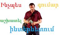 Ինչպես գումար աշխատել ինտերնետում: ashxatanq-internetum.ru